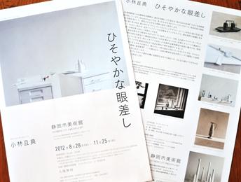 静岡市美術館-1.jpg