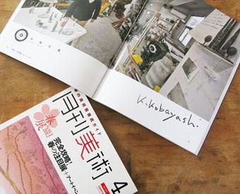 月刊美術.jpg